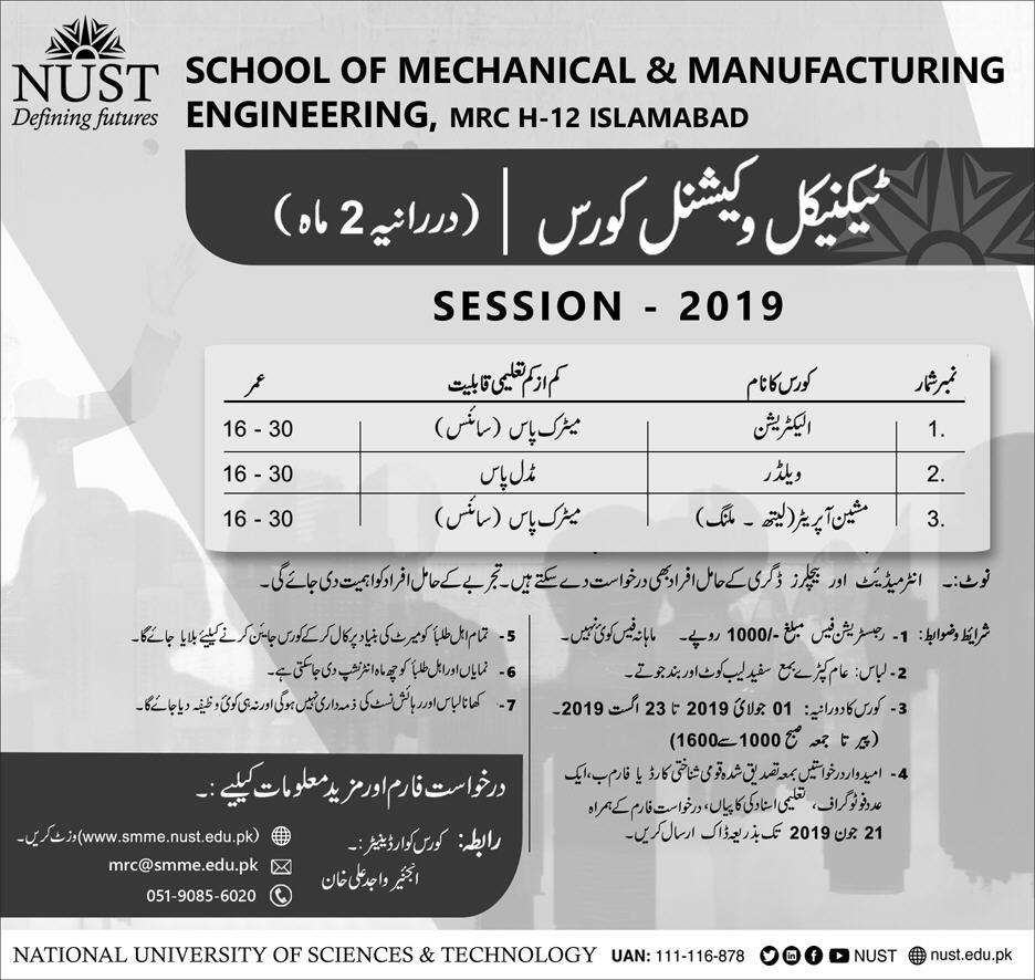 NUST Technical Vocational Courses Admissions 2019 Result pk
