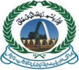 BISE Sahiwal Matric Annual Exams 2020 Schedule