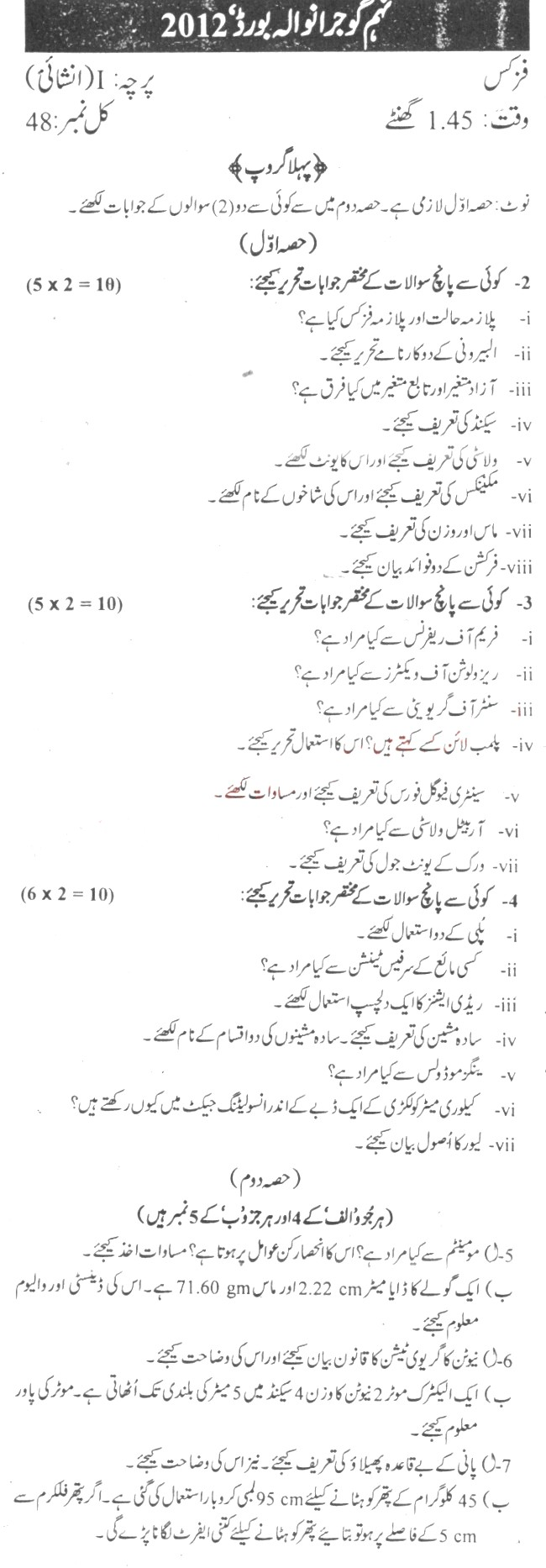 intermediate past papers gujranwala board Bise gujranwala 12th class past papers of all subjects of english & urdu medium you can get here gujranwala board matric 12th class past of intermediate and.