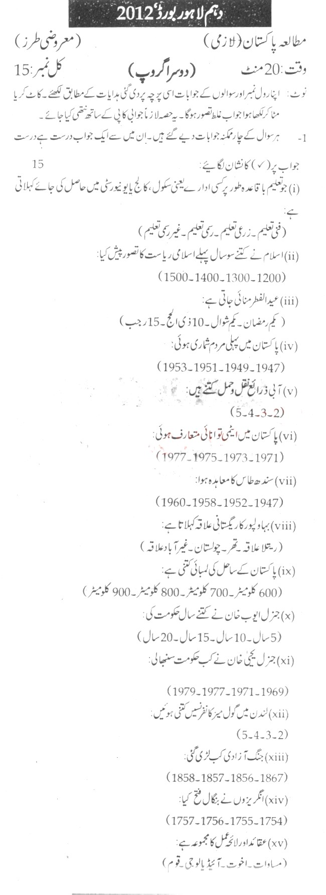 Essay on Village Life in Pakistan For 10th Class, 2nd Year
