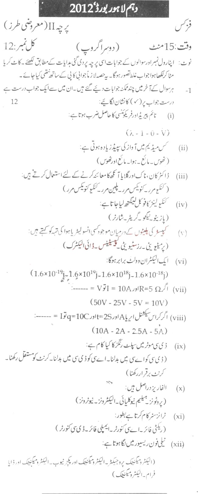 BISE Swat Board Past Papers 2018 bisess.edu.pk