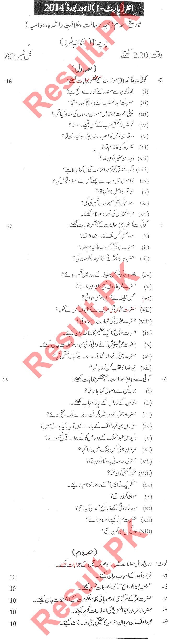 lahore board past papers for intermediate