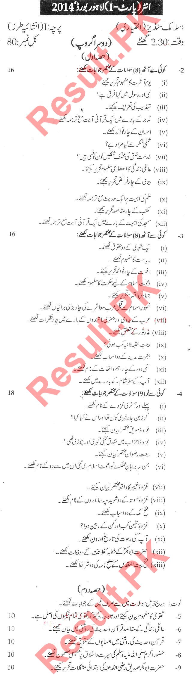 Intermediate board karachi past papers