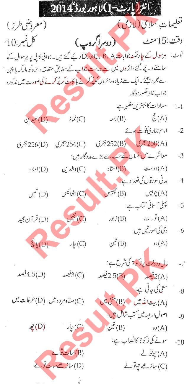 intermediate 2 past papers physics