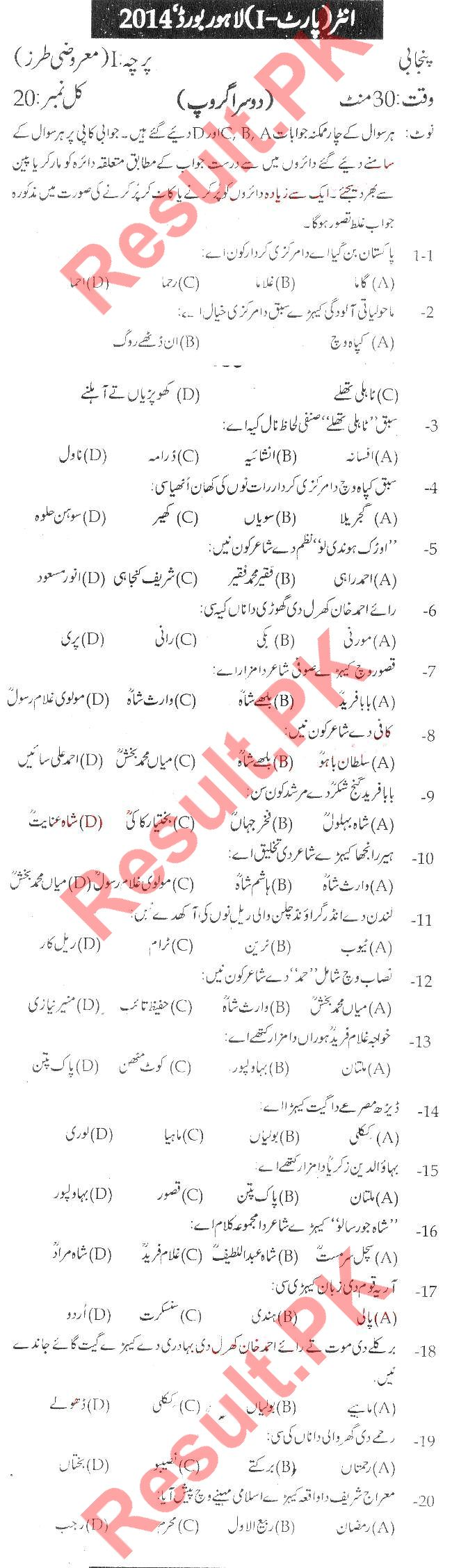 physics past papers intermediate 2 lahore board 9733 essay academic physics past papers intermediate 2 lahore board