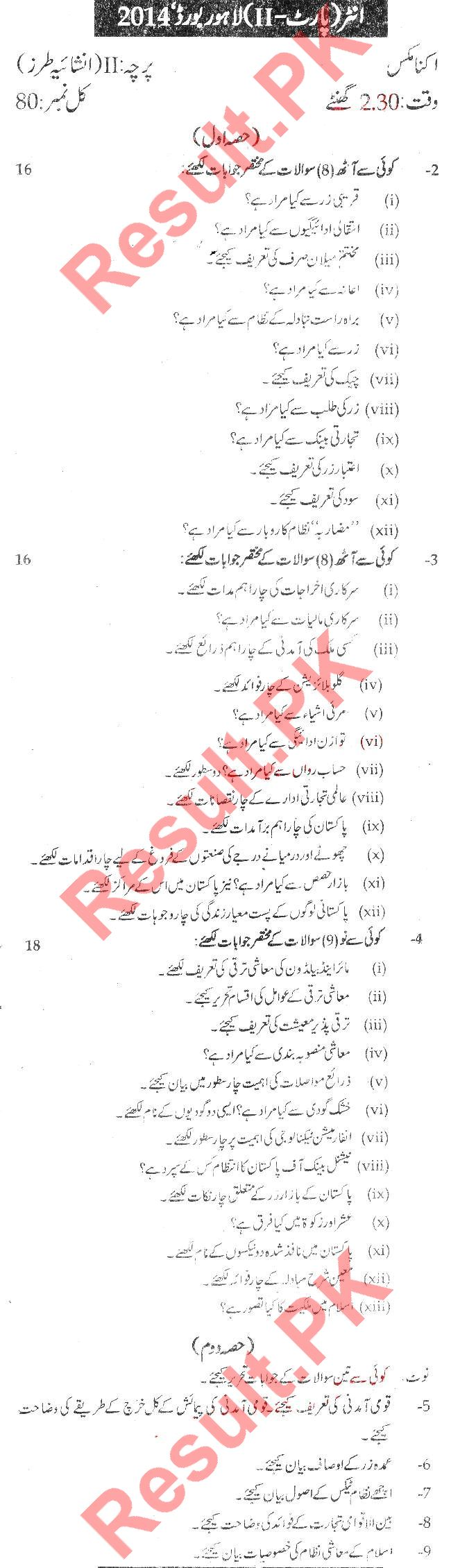 bise lahore board past papers of intermediate