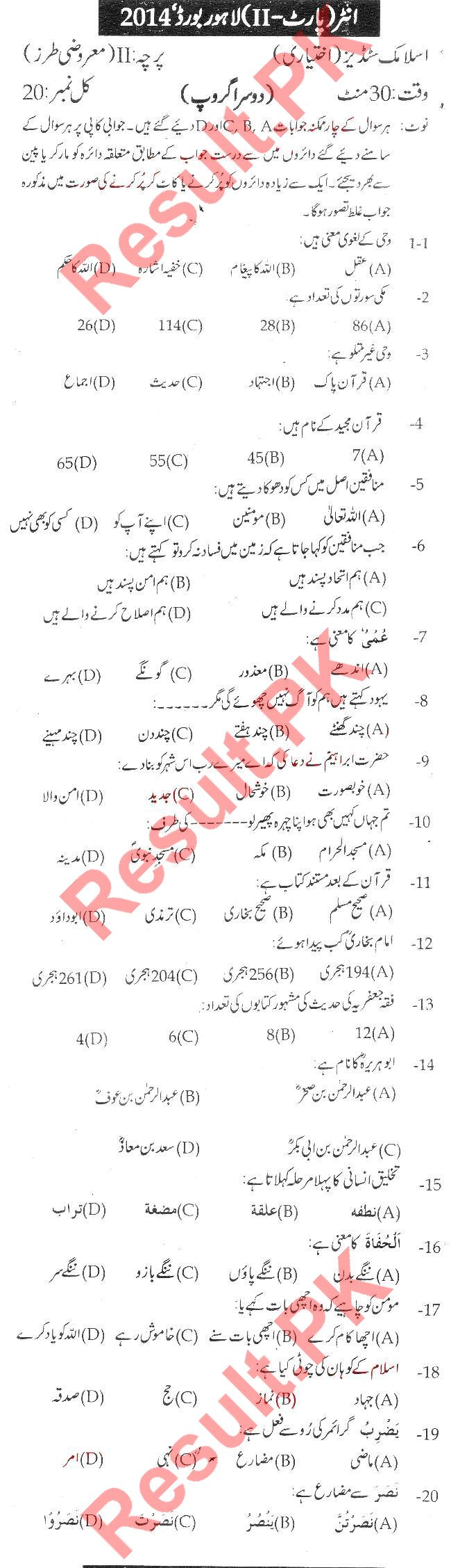 Intermediate lahore board past papers