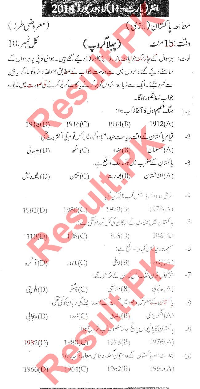 bise lahore past papers intermediate part 2
