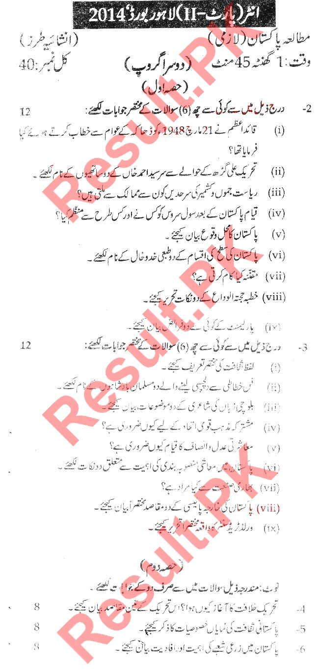 bise lahore past papers intermediate part 1 | past papers intermediate mcqs of islamiat for 11th class 2015 i need past papers of socialogy part 1 of fsd board please send me past urdu paper of intermediate part one urgent web team bise lahore board 9th 10th class past paper 2018.