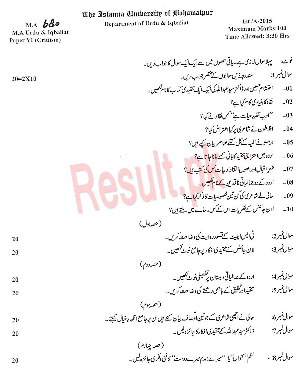 Punjab University Past Papers 2018, 2017, 2016, pu Past & Model Papers