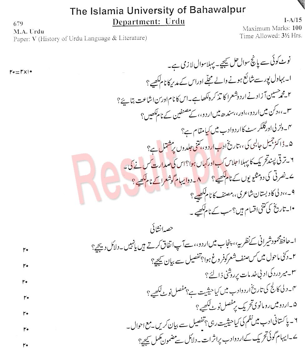 Pdf books part urdu 1 ma