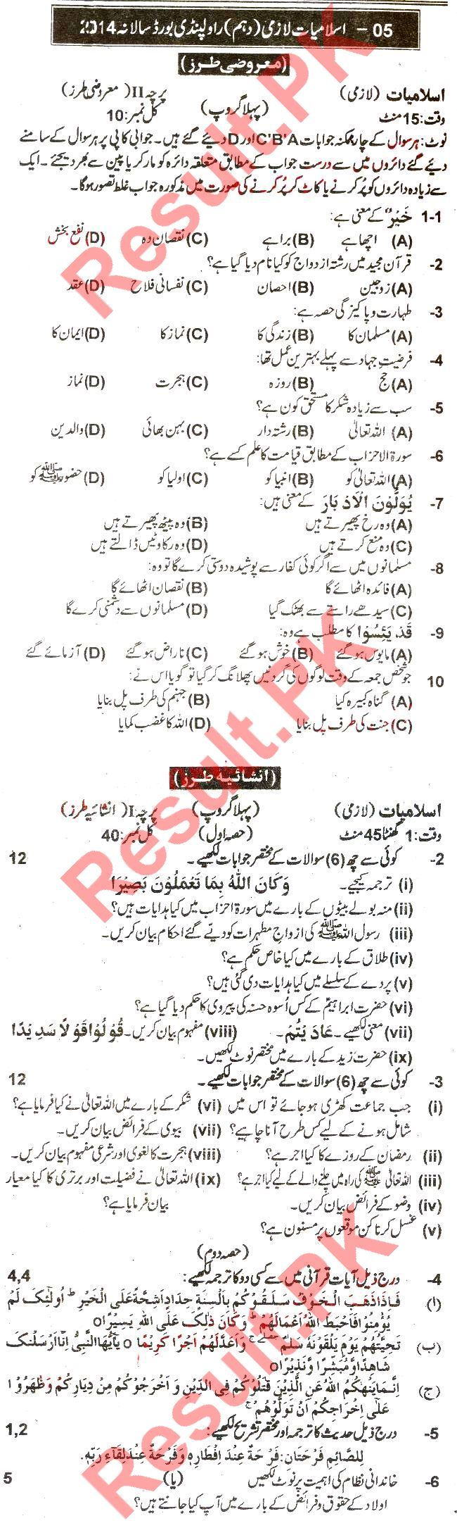 intermediate rawalpindi board papers