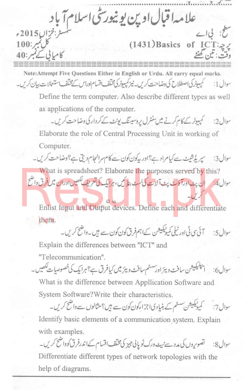 Allama Iqbal Open University Past Papers 2018, aiou Past