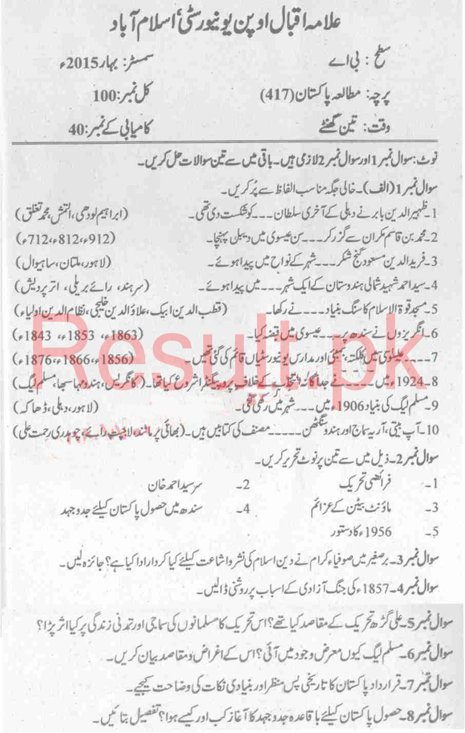 Allama Iqbal Open University Past Papers 2019, aiou Past