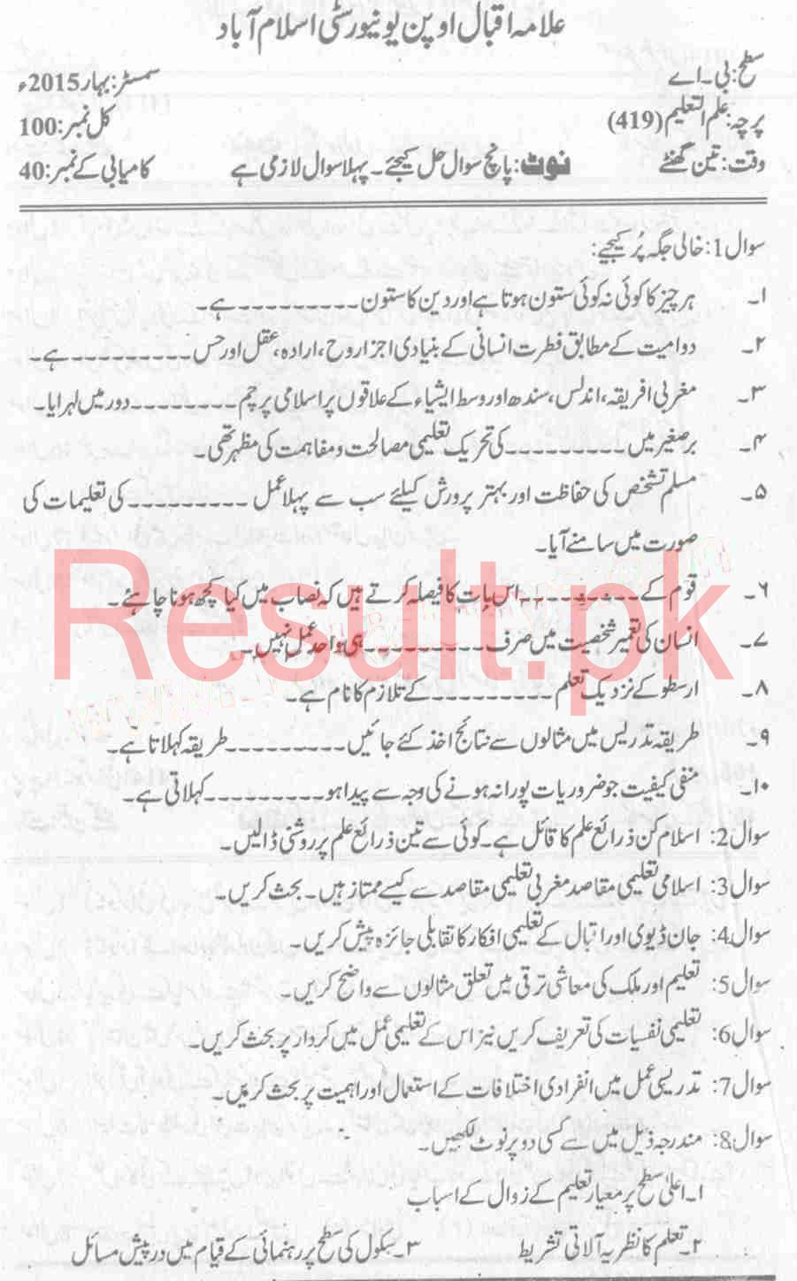 Allama Iqbal Open University Past Papers 2018, aiou Past & Model Papers