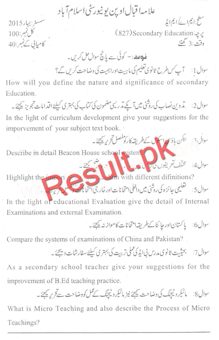 Allama Iqbal Open University Past Papers 2018, 2017, 2016