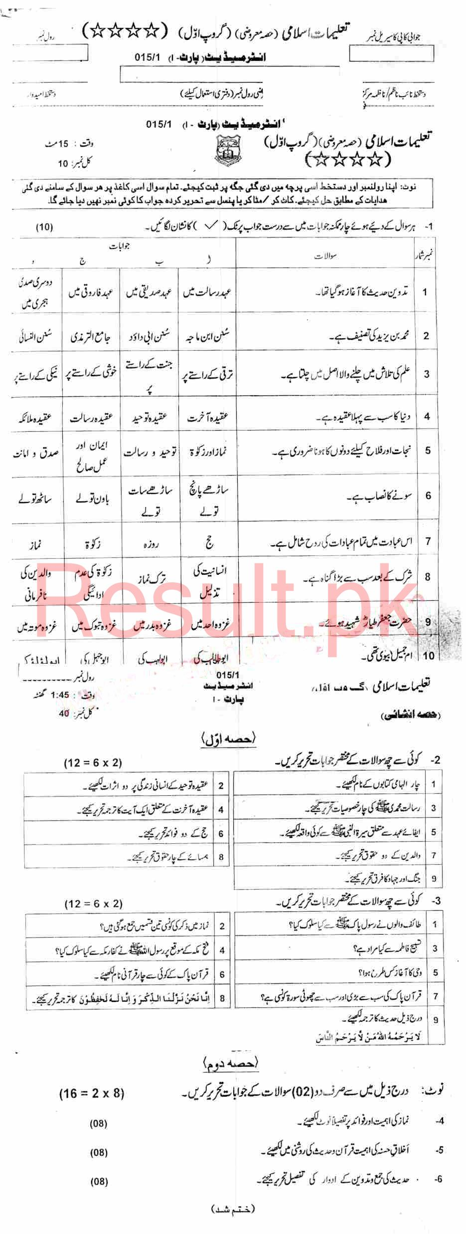 BISE AJK Board Mirpur Past Papers 2019 Inter Part 1 2, FA