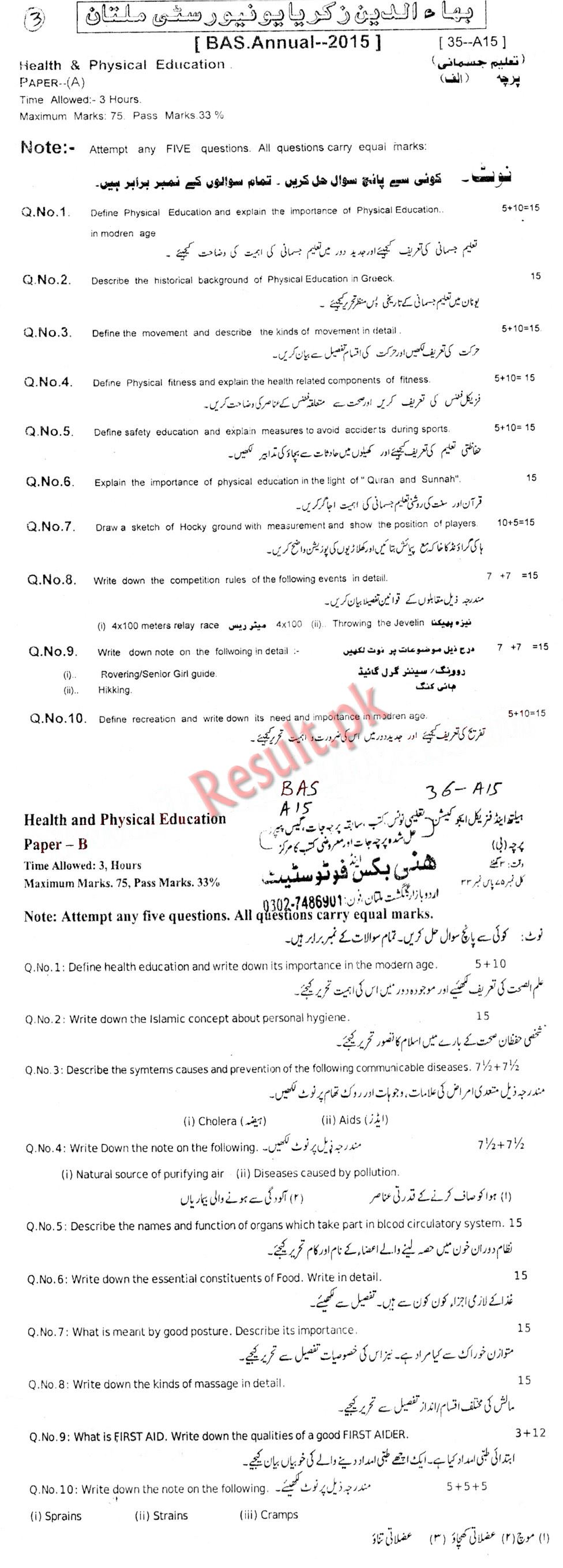 Bahauddin Zakariya University Past Papers 2019, bzu Past & Model Papers