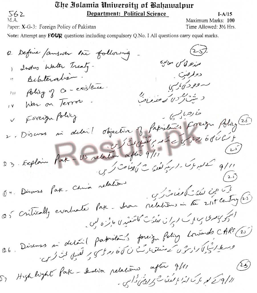 Islamia University Bahawalpur Past Papers 2019, iub Past & Model Papers