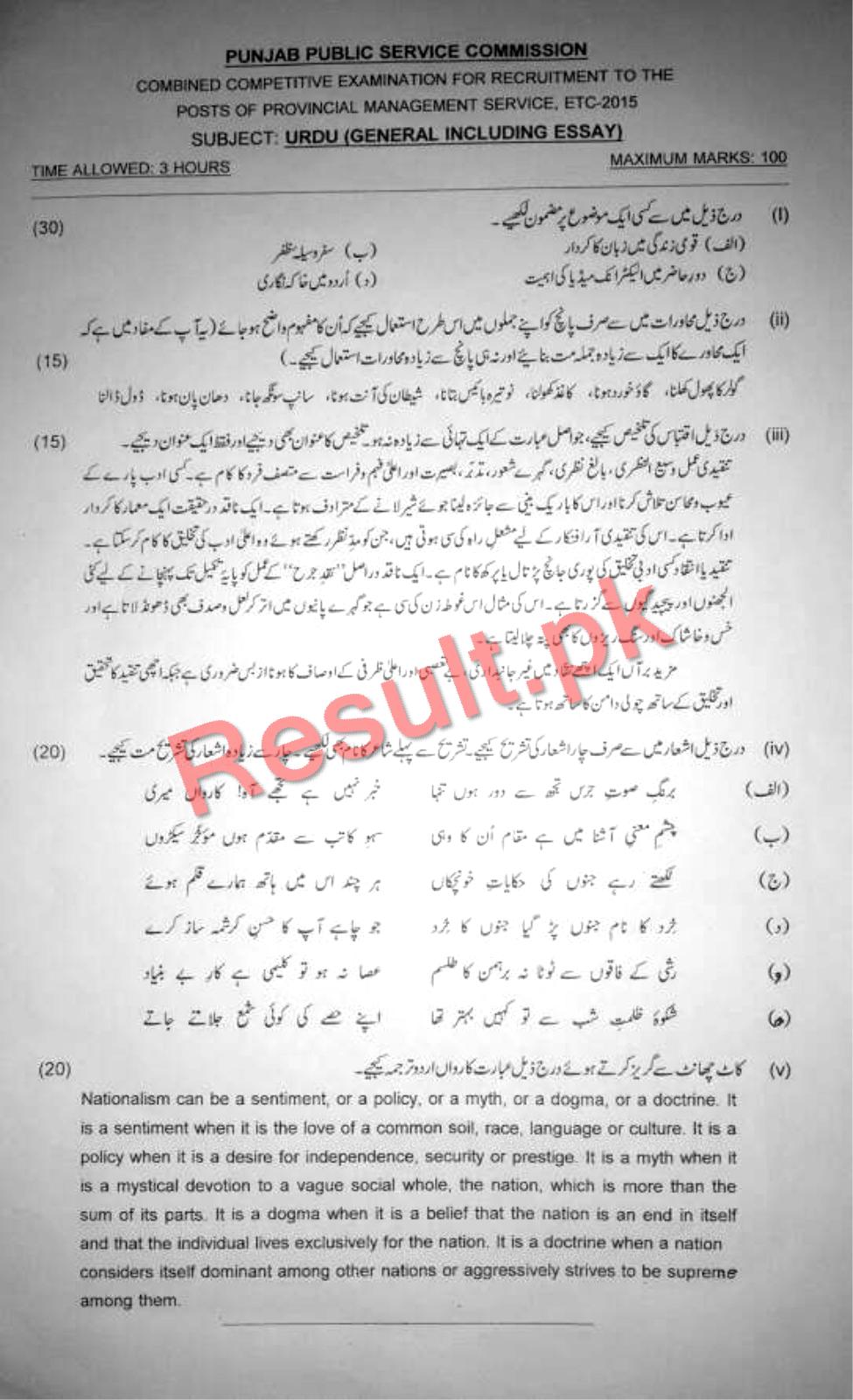 Punjab Public Service Commission Past Papers 2018, 2017