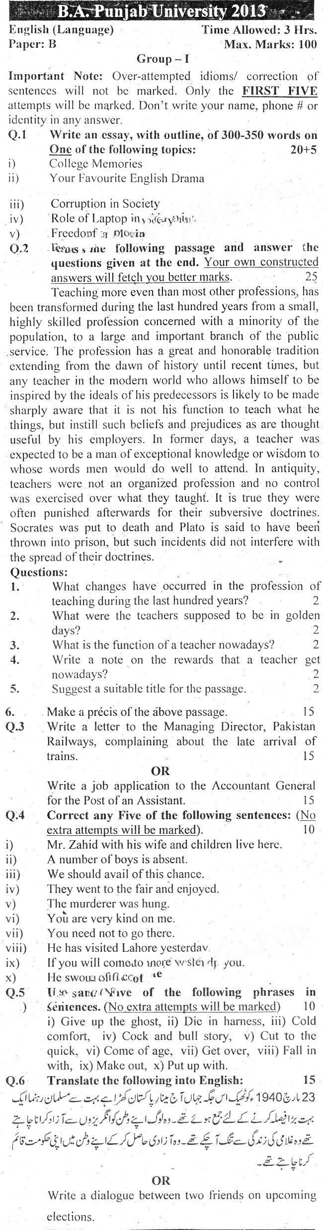 Punjab University Past Papers 2018, 2017, 2016, pu Past