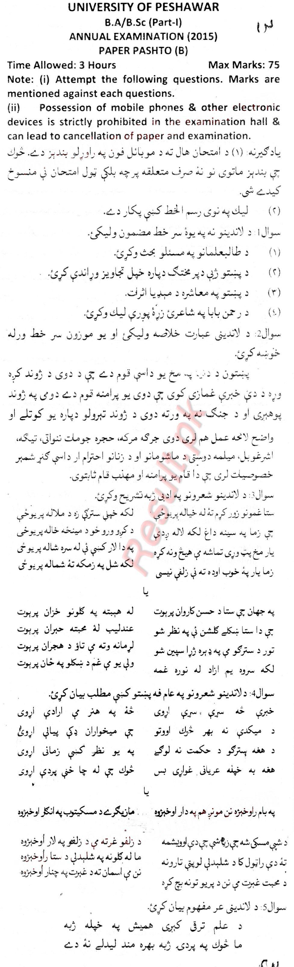 Awkum Ma Islamiyat Result 2019