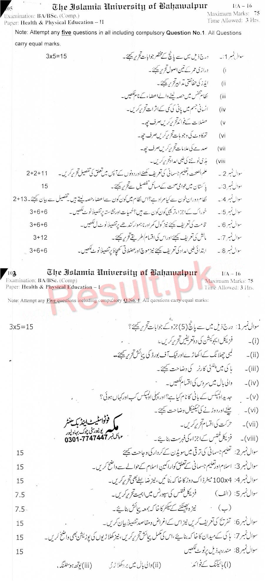 Islamia University Bahawalpur Past Papers 2018, 2017, 2016, iub Past