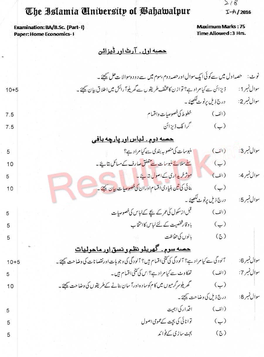 Islamia University Bahawalpur Past Papers 2018, 2017, 2016, iub Past