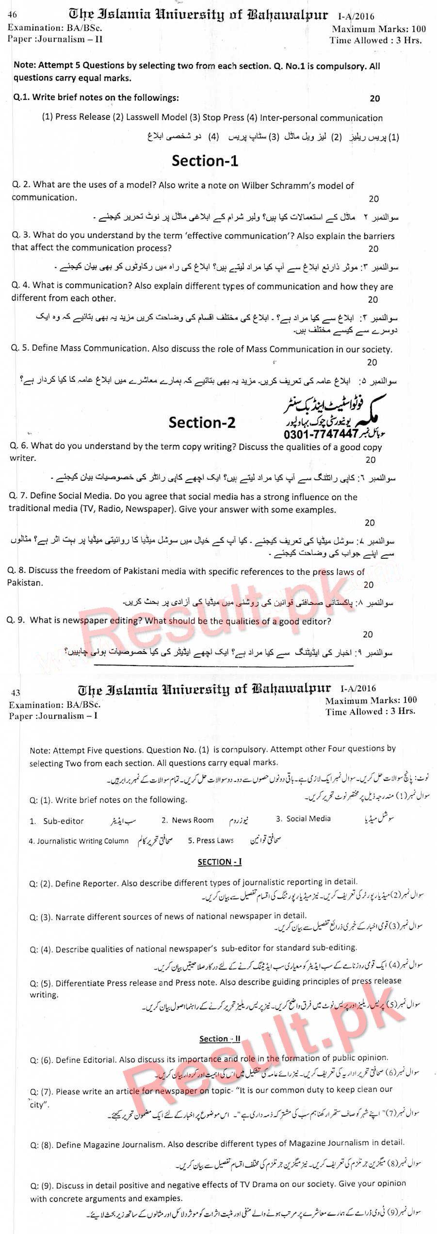 Islamia University Bahawalpur Past Papers 2018, 2017, 2016