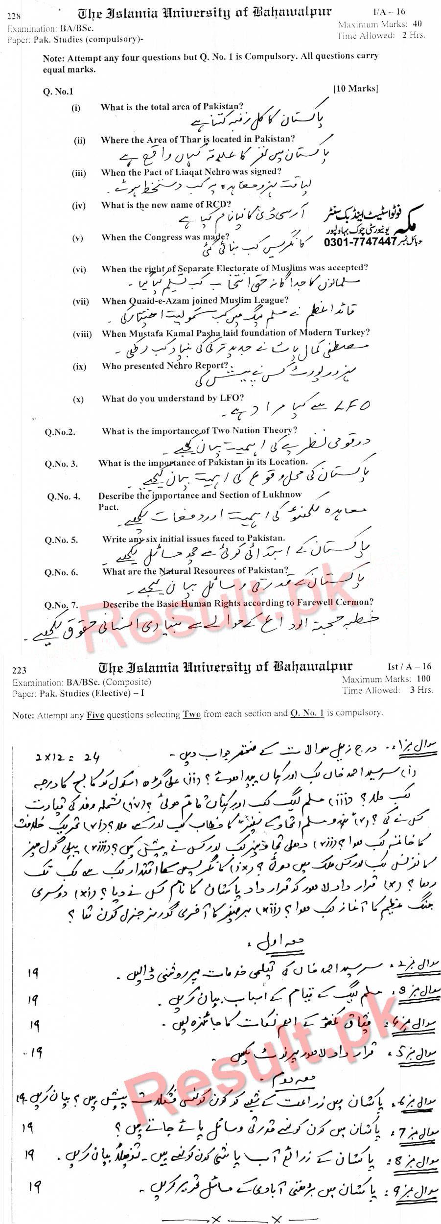Islamia University Bahawalpur Past Papers 2019, iub Past
