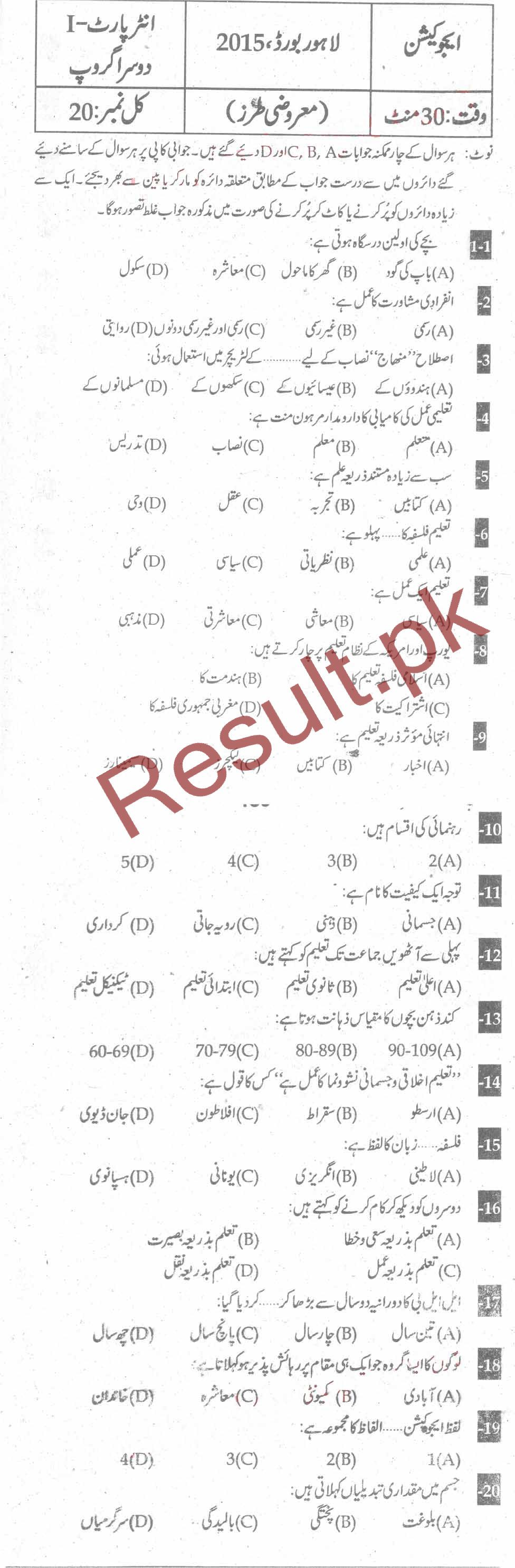 Lahore Board 9th Class Model Papers 2018