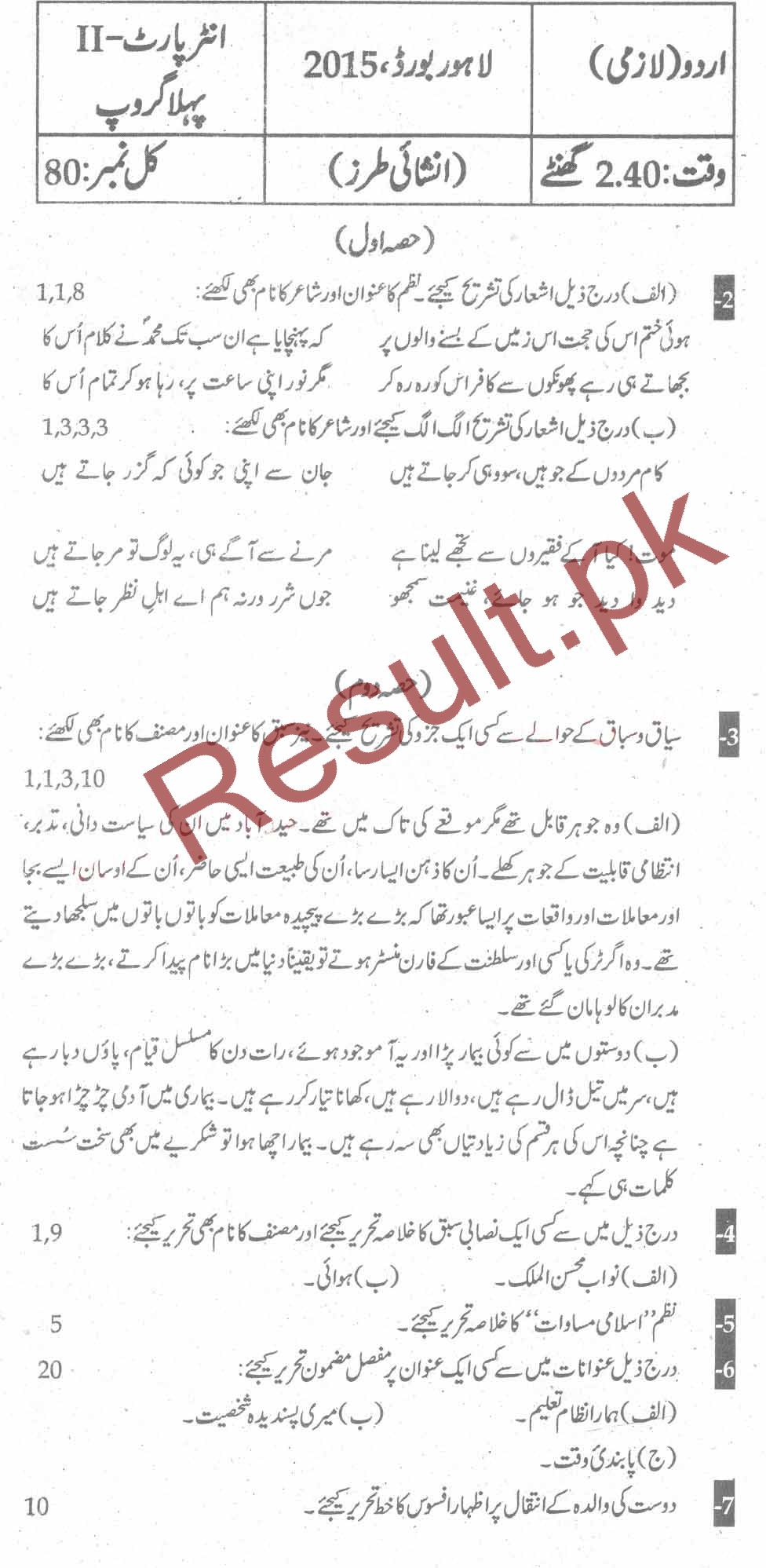 bise lahore past papers intermediate part 2 Past papers lahore board 2017 inter part 2 chemistry group 1 english type  objective institute : lahore board subject : chemistry qualification : 12th.