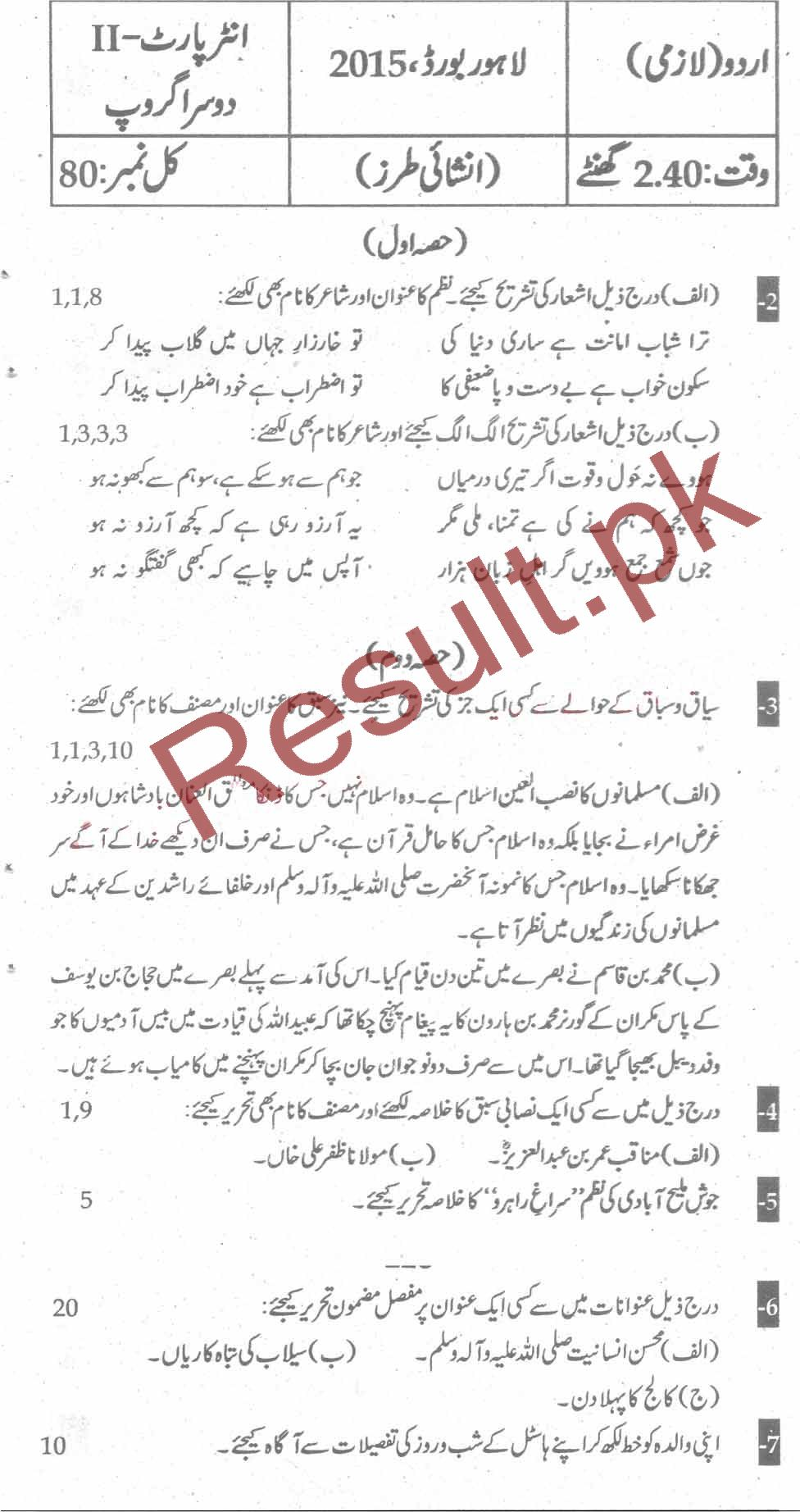 history paper 2 past papers grade 12 Source #2: questions papers of grade 12 nssc 2014pdf  question paper & answer key 20/12/2014 last grade servants, kannur,  wwnortoncom/college/history/america9.
