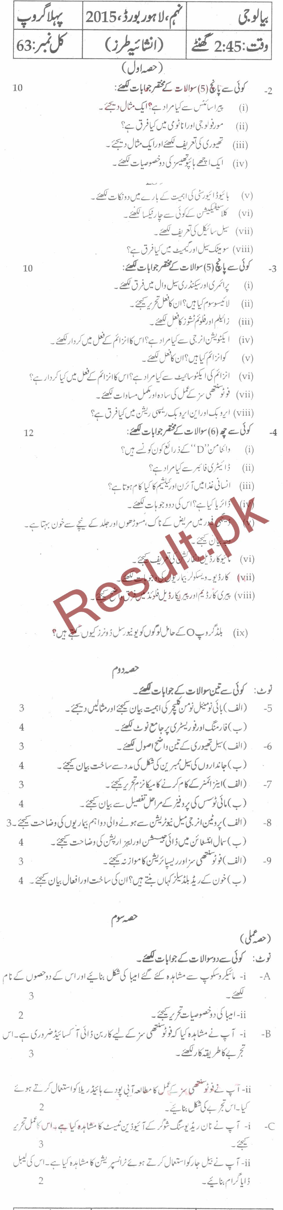 9th class math key book free download urdu medium | Chapter