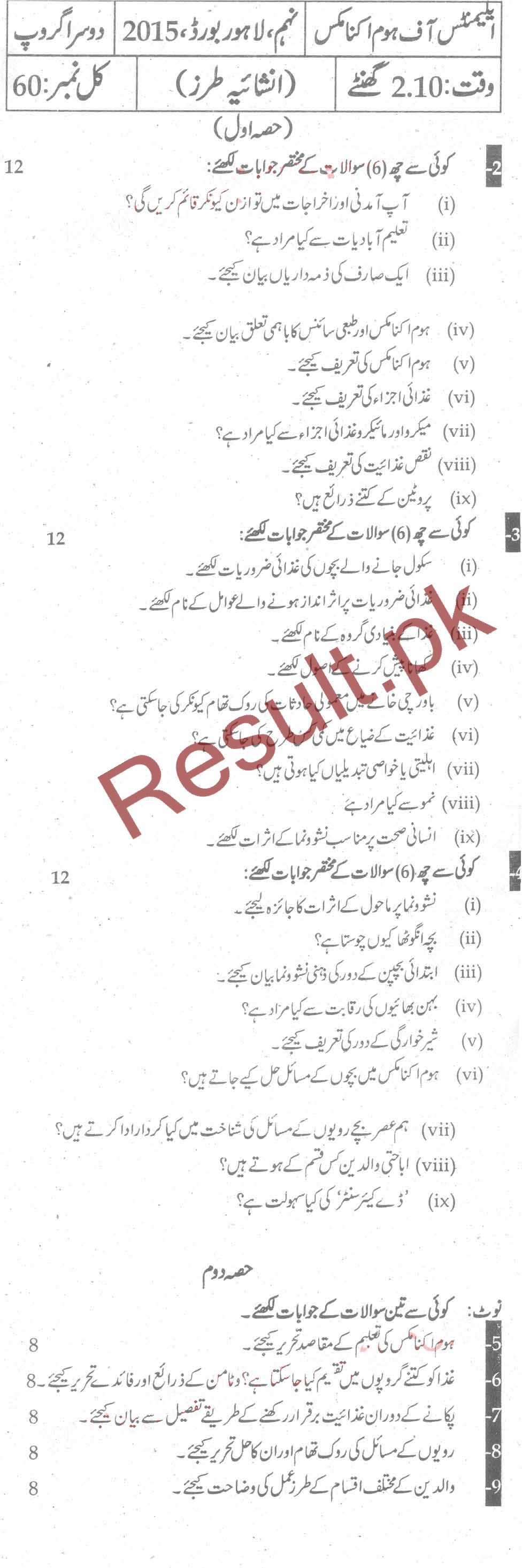 BISE Bahawalpur Board Past Papers 2018 Matric, SSC Part 1 & 2, 9th