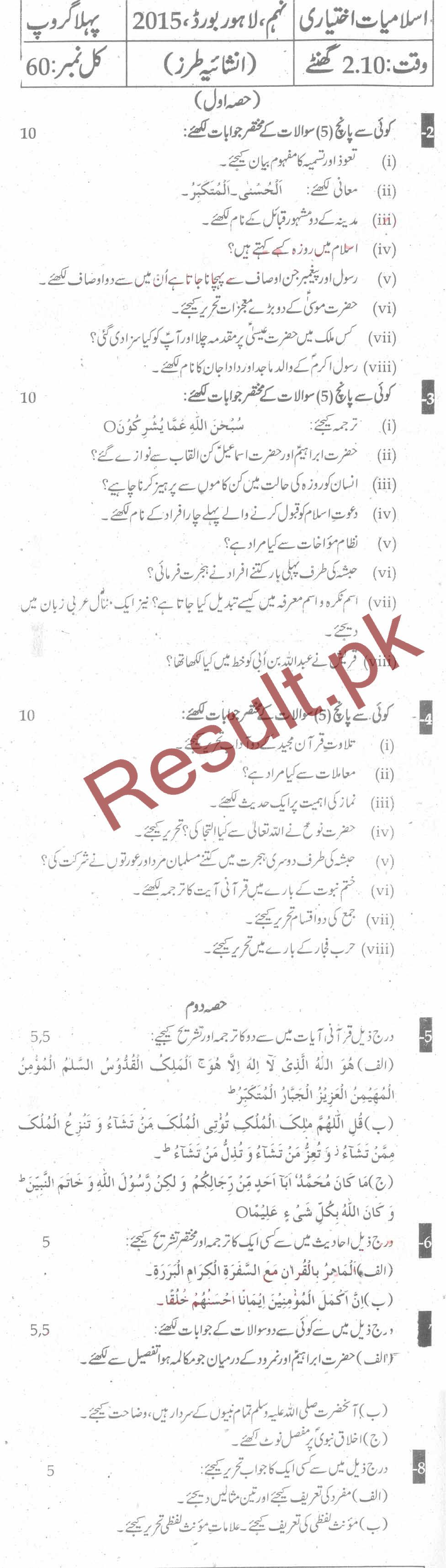 BISE Multan Board Past Papers 2017 Matric, SSC Part 1 & 2, 9th