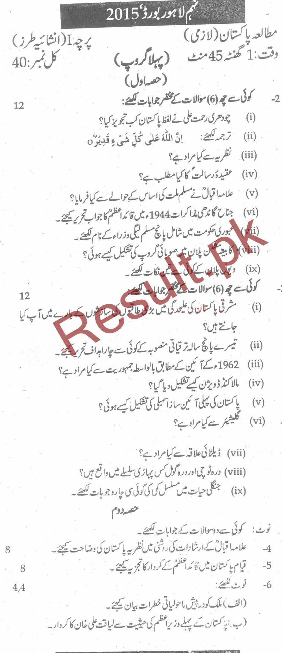 gce pakistan studies paper Past papers of pakistan studies 2059 are available from 2002 up to the  cie o  level pakistan studies past papers olevel pakistan studies past.