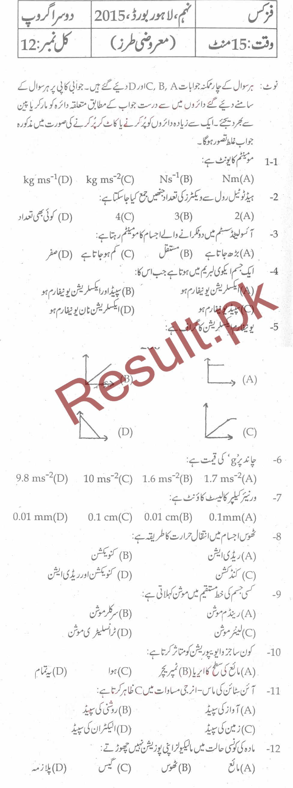 BISE Bahawalpur Board Past Papers 2018 Matric, SSC Part 1