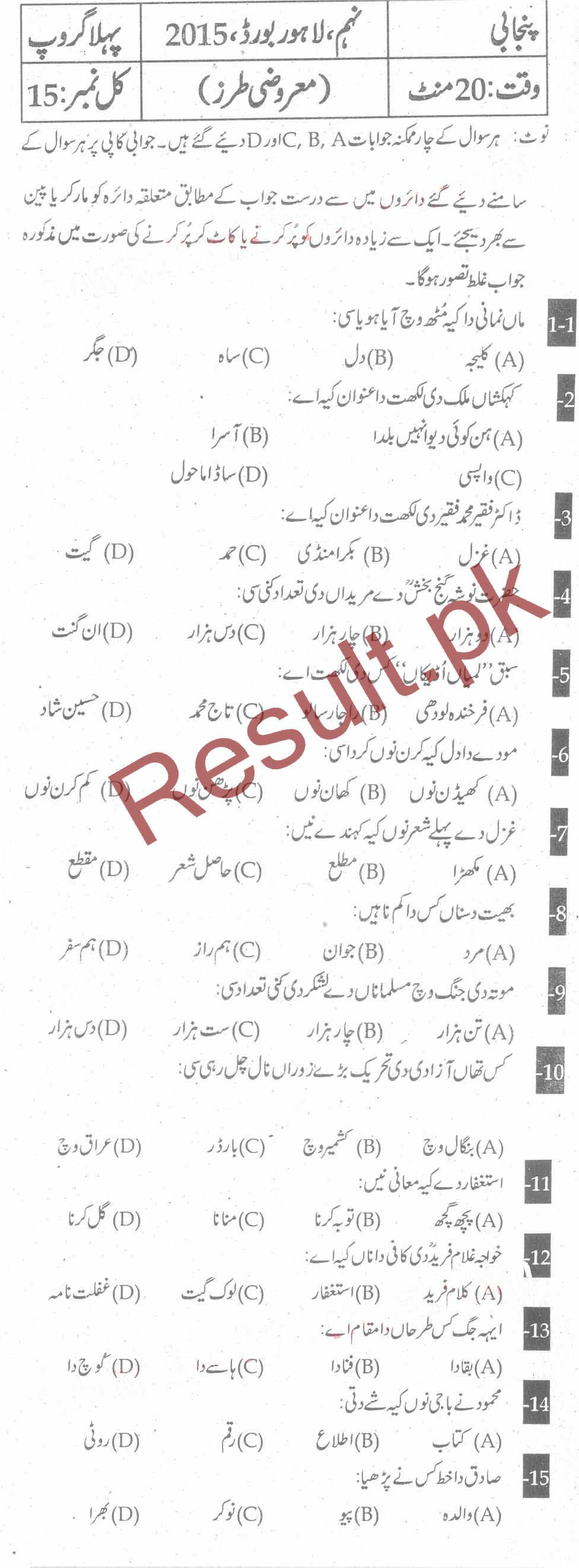 bise lahore past papers intermediate part 1 Part 2 results 2015 fsc part 1, part 2 ics part 1, part 2 icom part 1, part 2, date sheet 2015, past papers 2015, admissions 2015, model papers2015, roll no slips 2015 bise lahore board intermediate result (part ii on september) bise lahore board ssc result (part i on august 2015.