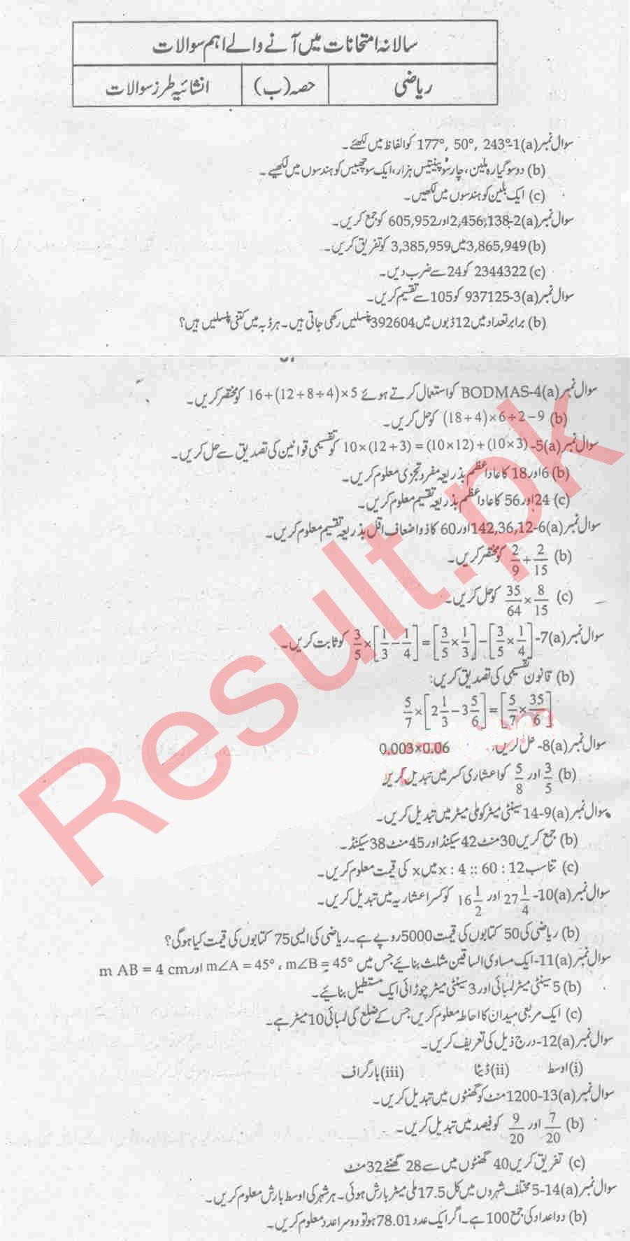 Punjab Education Commission Past Paper 2018 5th Class, Fifth