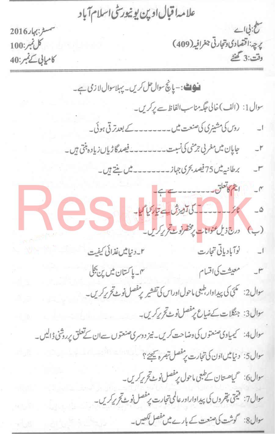 Allama Iqbal Open University Past Papers 2018, aiou Past