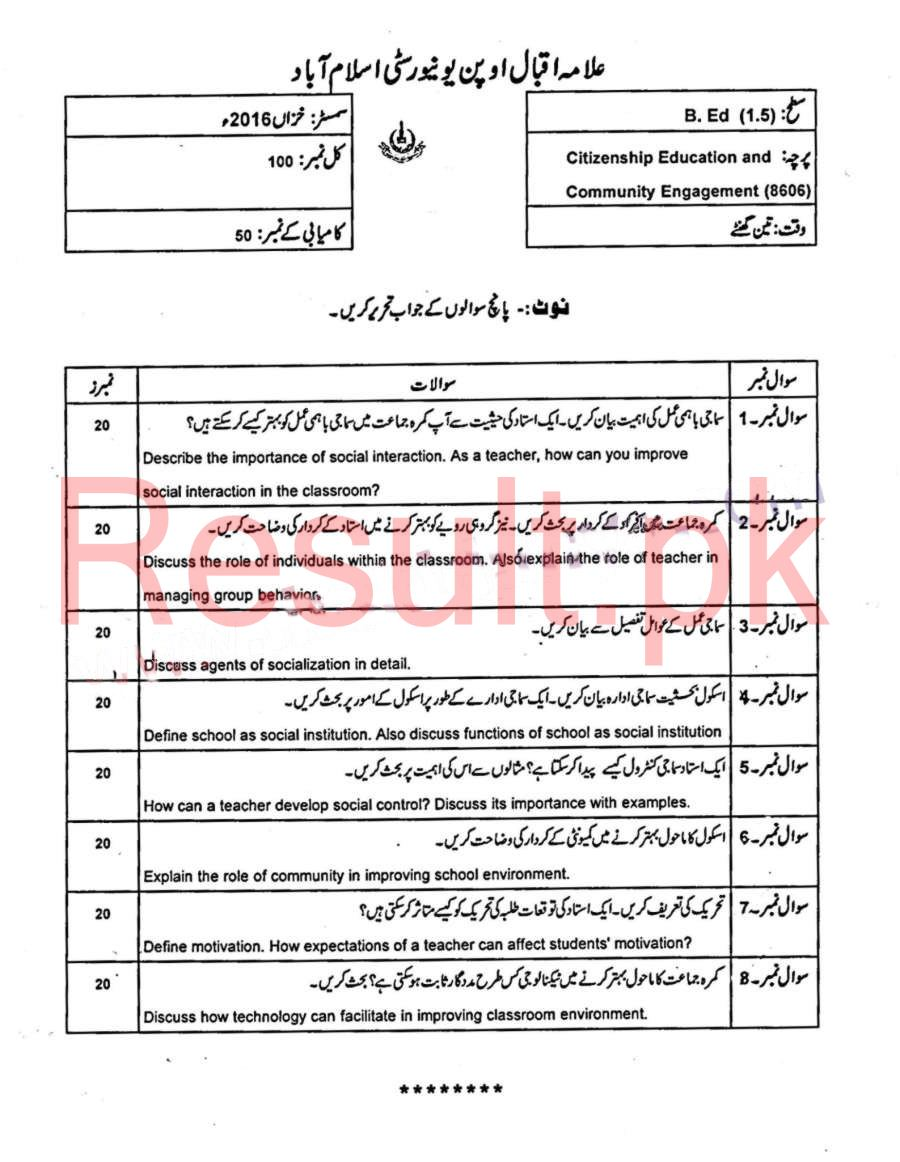 Allama Iqbal Open University Past Papers 2018, 2017, 2016, aiou Past
