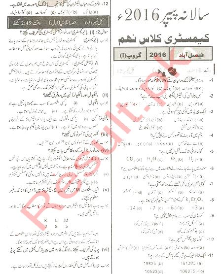 BISE Faisalabad Board Past Papers 2018 Matric, SSC Part 1 & 2, 9th
