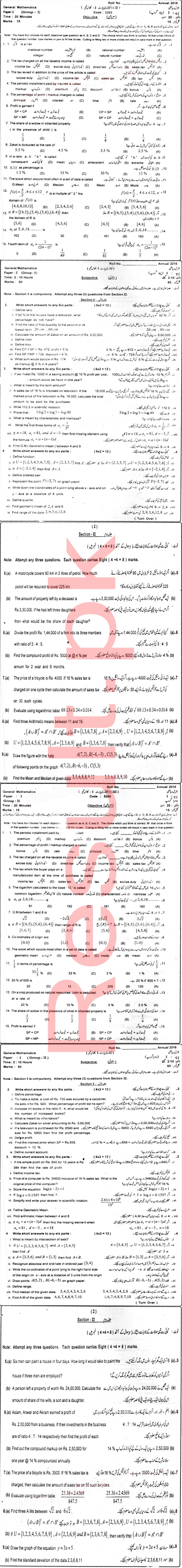 BISE Sahiwal Board Past Papers 2019 Matric, SSC Part 1 & 2