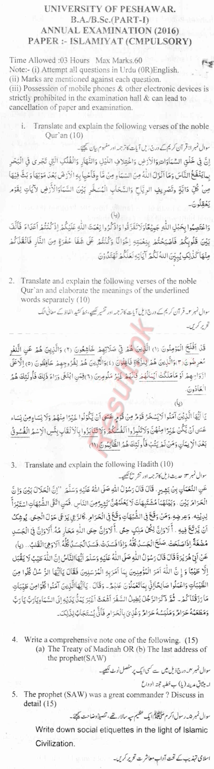 Islamiat Notes In Urdu Pdf