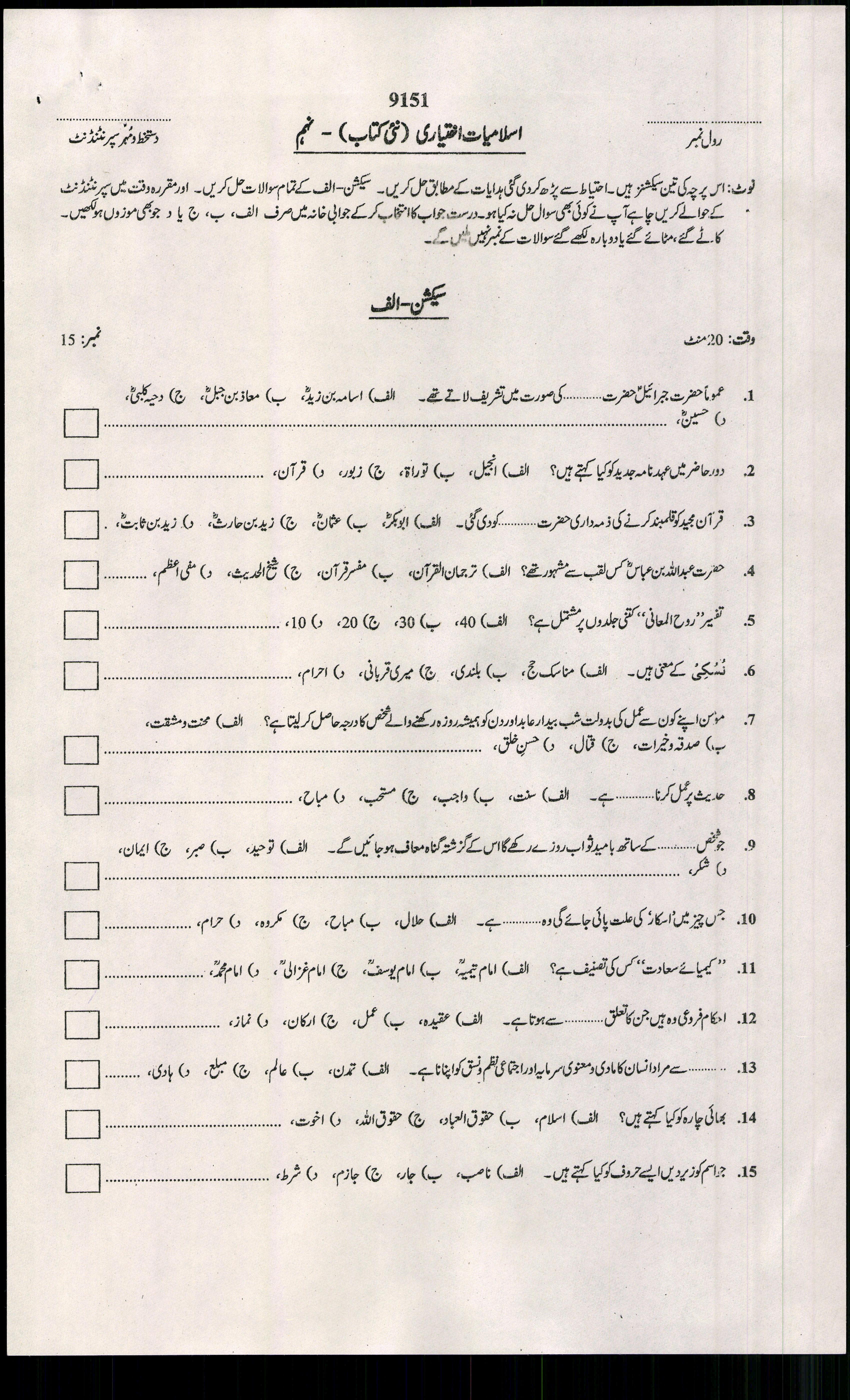BISE Abbotabad 9th Class Islamiat Ehtiyari Obj Model Paper 2017