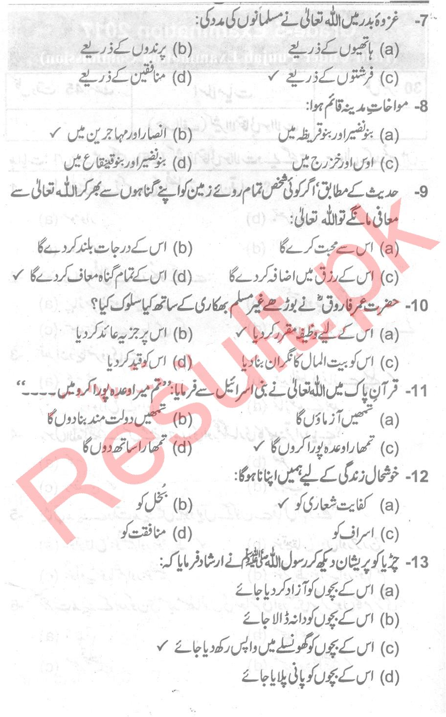 Punjab Education Commission Past Paper 2018 5th Class, Fifth, Grade