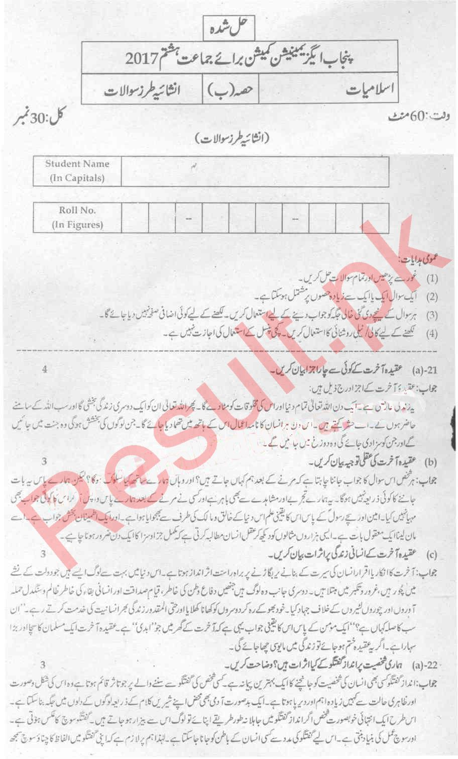 Punjab Education Commission Past Paper 2018 8th Class, Grade