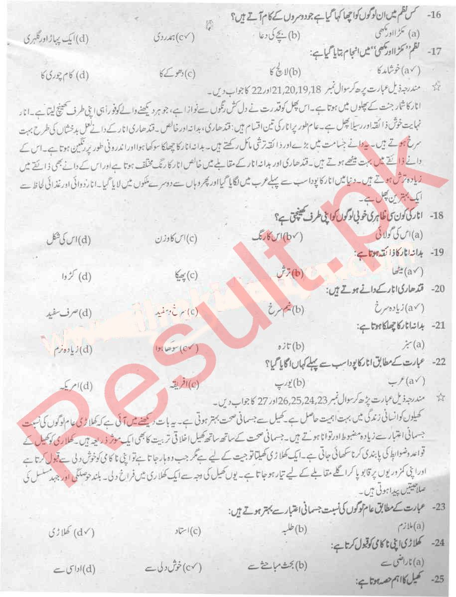 Punjab Education Commission Past Paper 2019 8th Class, Grade