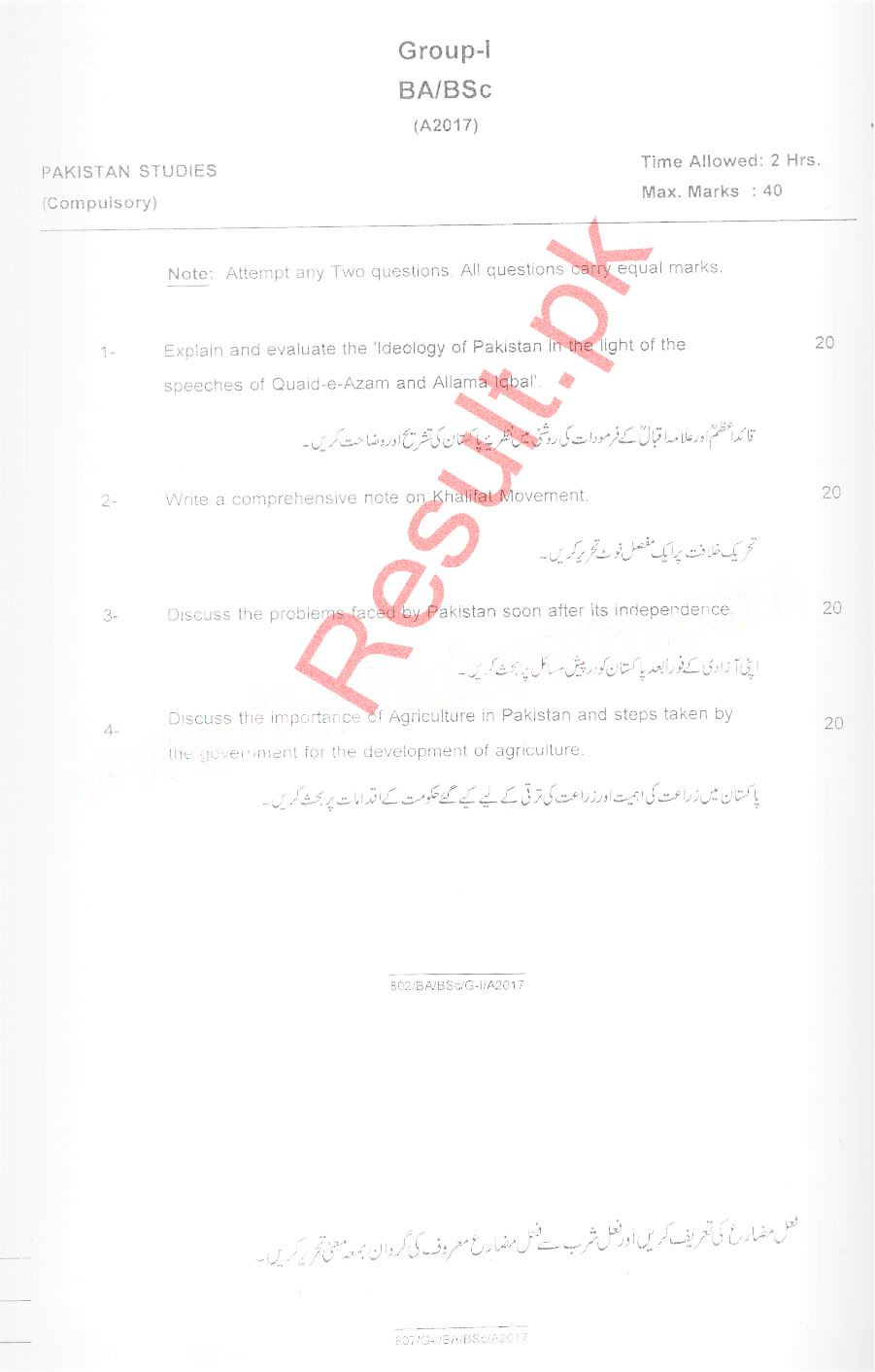 University of Azad Jammu and Kashmir Past Papers 2018, 2017